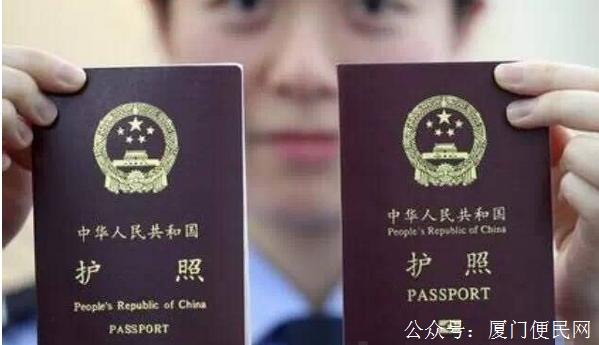 不是厦门户口如何在厦门办理护照详细步骤