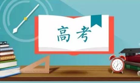 福建省教育考试院关于福建省普通高考报名条件有关事项的政策解读