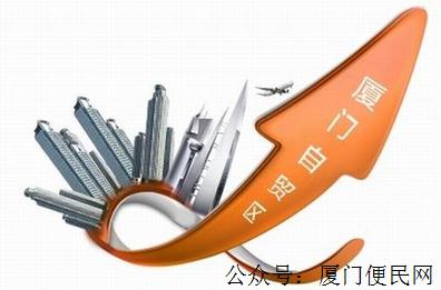 厦门自贸区两年新增3.3万家企业,成绩优异!