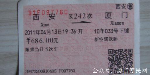 今天可以购买正月初六的车票,春节返程车票买了吗?