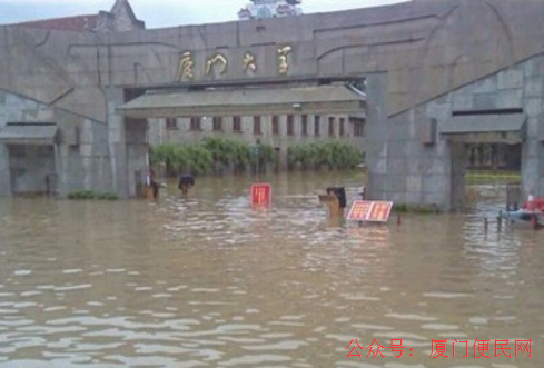 厦门岛内出现特大暴雨!破历史纪录