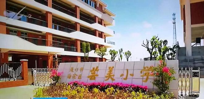 厦门海沧芸美小学